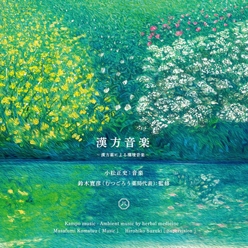 Kampo music -Ambient music by herbal medicine-