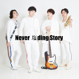 Never 塩ding Story