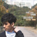 高山低谷 (Live Take - 釋放版) - Shi Fang Version