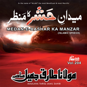 Maidan-E-Hashar Ka Manzar, Vol. 204 - Islamic Speech