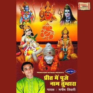 Preet Main Puje Naam Tumhara, Vol. 3 (Live)