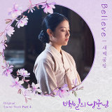 100 DAYS MY PRINCE (Original Television Soundtrack), Pt. 4 (백일의 낭군님 (Original Television Soundtrack), Pt. 4)