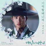 100 DAYS MY PRINCE (Original Television Soundtrack), Pt.5 (백일의 낭군님 (Original Television Soundtrack), Pt. 5)