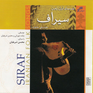 Siraf (Regional Music Of Iran-Music From South)