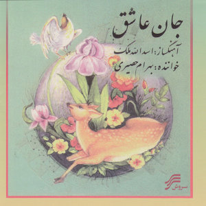 Jan-e-Ashegh(Persian Classical Music)