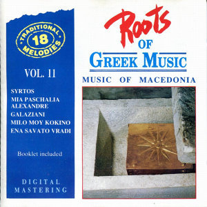 Roots of Greek Music Vol.11 - Music of Macedonia