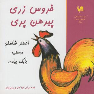 Khurus Zari,Pirhan Pari - Ahmad Shamlu reads Childhood Story
