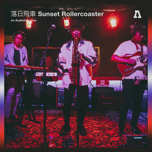 落日飛車 Sunset Rollercoaster on Audiotree Live