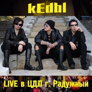 """Live """"ЦДЛ"""" г. Радужный 2005 год"""
