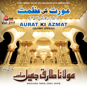 Aurat Ki Azmat, Vol. 217 - Islamic Speech