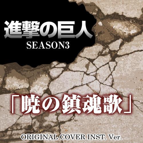 Ending theme akatsuki no chinkonka from the attack on titan season 3