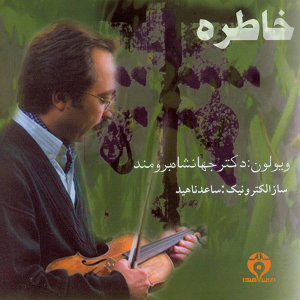 Khatereh (Memory) Persian Old Songs