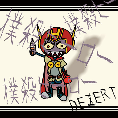 Bokusatsu hero