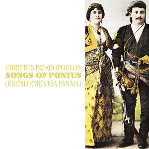 Songs of Pontus (Ksenitementsa Panaia)