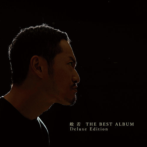 THE BEST ALBUM(Deluxe Edition)