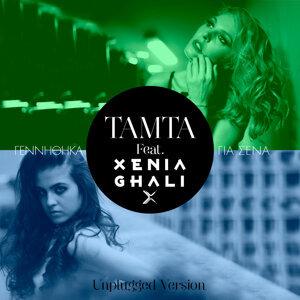 Gennithika Gia Sena - Unplugged