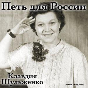 Петь для России