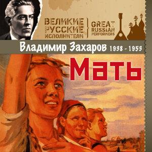 Мать (1938 - 1953)