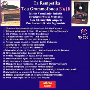 Ta Rempetika Tou Grammofonou No 10