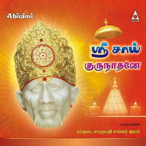 Sri Sai Gurunadhane