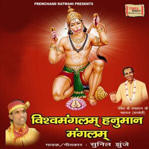 Vishwamangalam Hanuman Mangalam