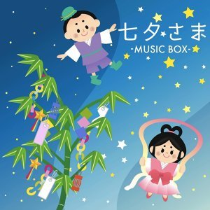 TANABATA SAMA -Music Box-