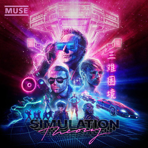 Simulation Theory - Super Deluxe