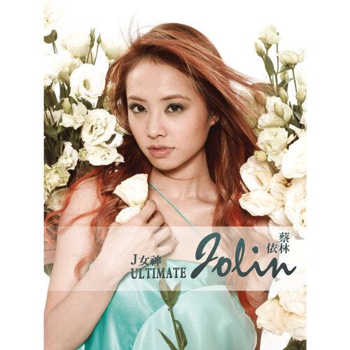 J女神 影音典藏精选 (Ultimate Jolin)