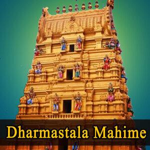 Dharmastala Mahime