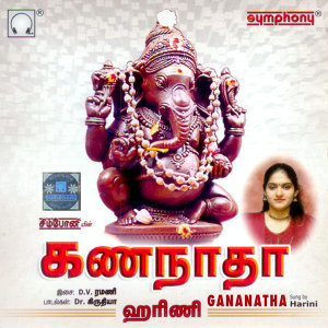 Gananatha