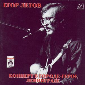 Концерт в Городе-Герое Ленинграде