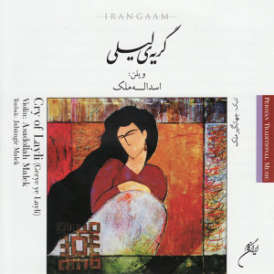 Cry of Layli - Persian Traditional Music