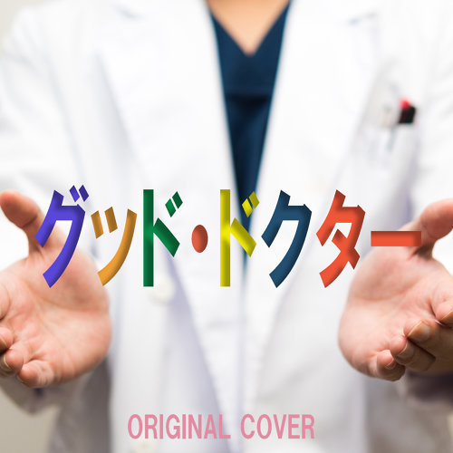 niyari計画 good doctor opening theme グッド ドクター original