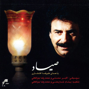 Sayyad(Hunter)-Iranian Classical Music