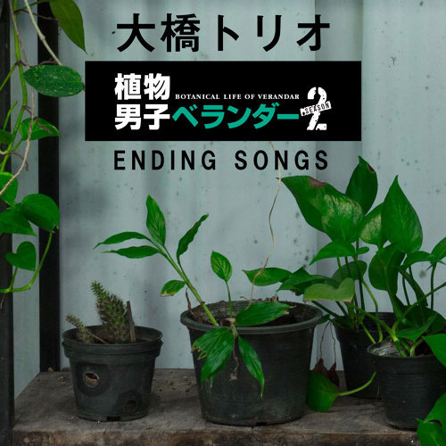 植物男子陽台星人SEASON2 ENDING SONGS