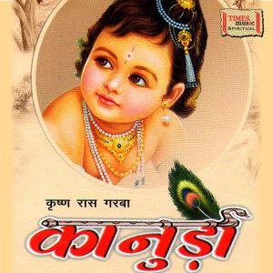 Krishna Raas Garba Kanudo