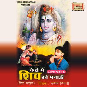 Kaise Main Shiv Ko Manaau, Vol. 5 (Live)