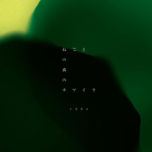 囈語森林裡的喀邁拉 (Negotono Morino Kirmaira)