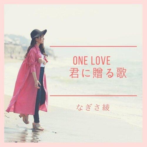 ONE LOVE 君に贈る歌
