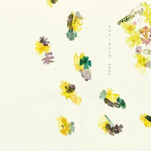 花的腳步 (Flower Step)