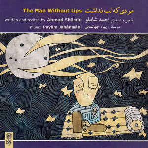 The Man Without Lips (Mardi ke Lab Nadasht)