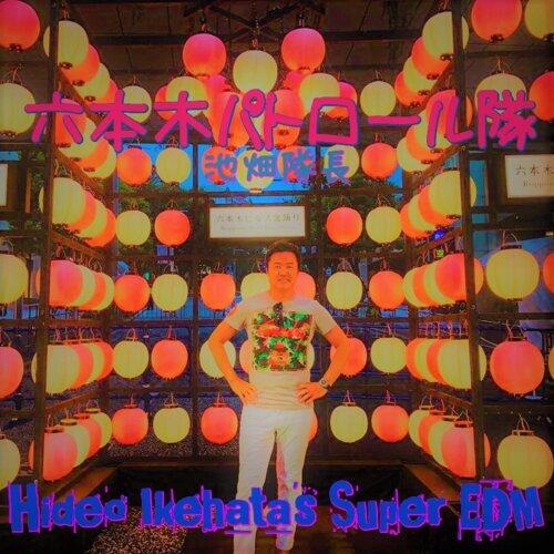 Hideo Ikehata's Super EMD