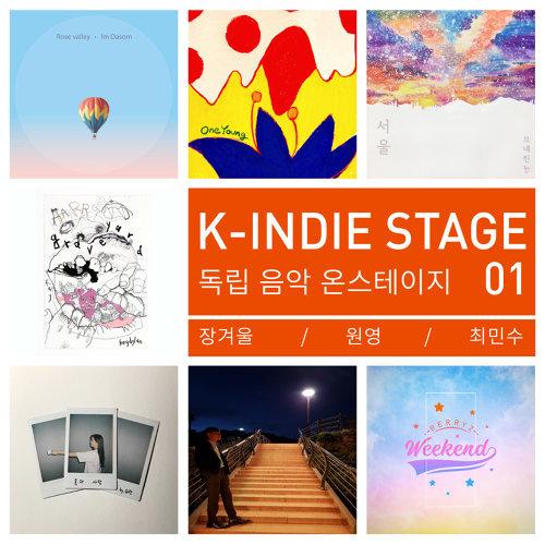 K-indie Stage韓流娛報 01
