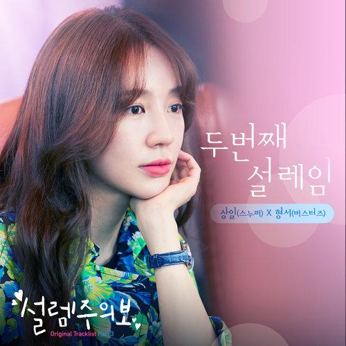 Love Alert OST Part.3