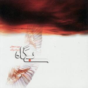 Bi Gah(Persian Classical Music)