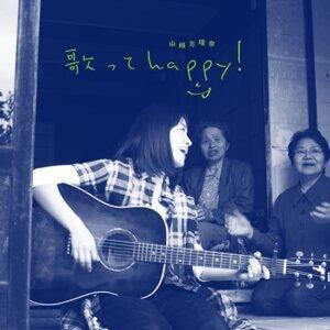 歌ってhappy !