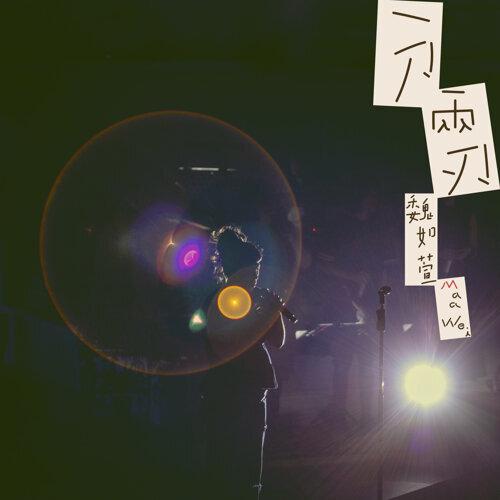 maa wei <milk and honey> - 孕期限定演唱會 Live 2CD
