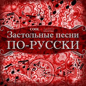 Застольные песни по-Русски