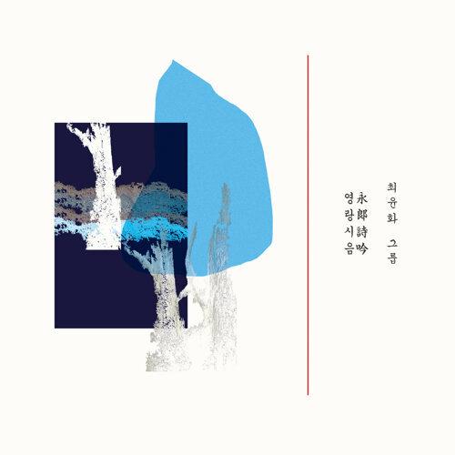 Young-Rang Poem Music