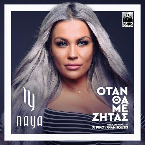 Otan Tha Me Zitas
